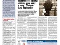 Донецкие новости (А3), Донецьк 30.10.2008 Шпальта проекту