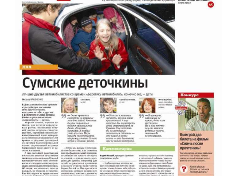 Данкор (А3), Суми 29.10.2008 Шпальта проекту