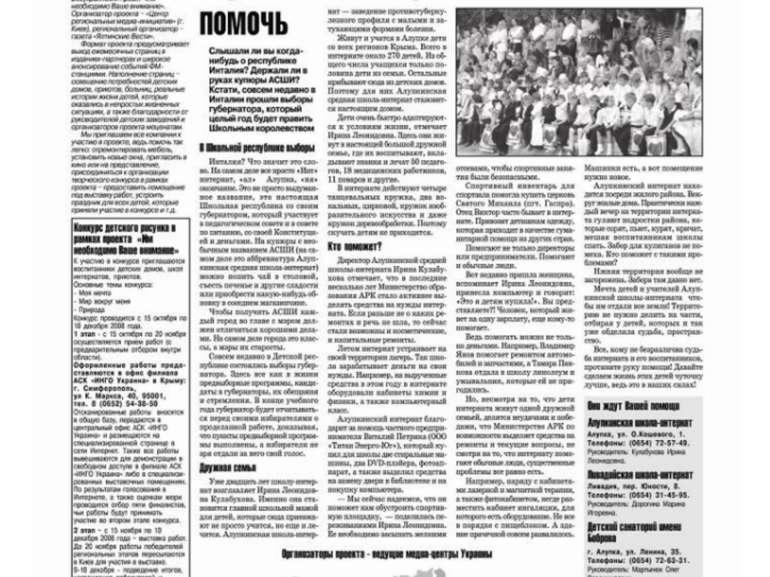Ялтинские вести (А3), Ялта 30.10.2008 Шпальта проекту