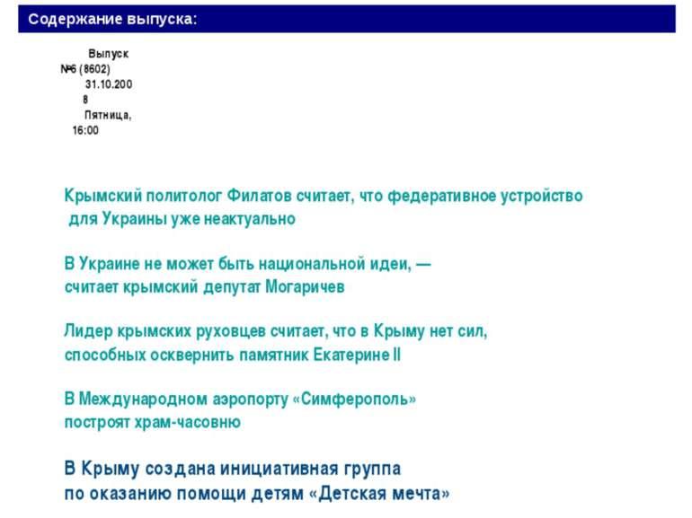 Інформаційна підтримка Контекст Медиа, Сімферополь Выпуск №6 (8602) 31.10.200...