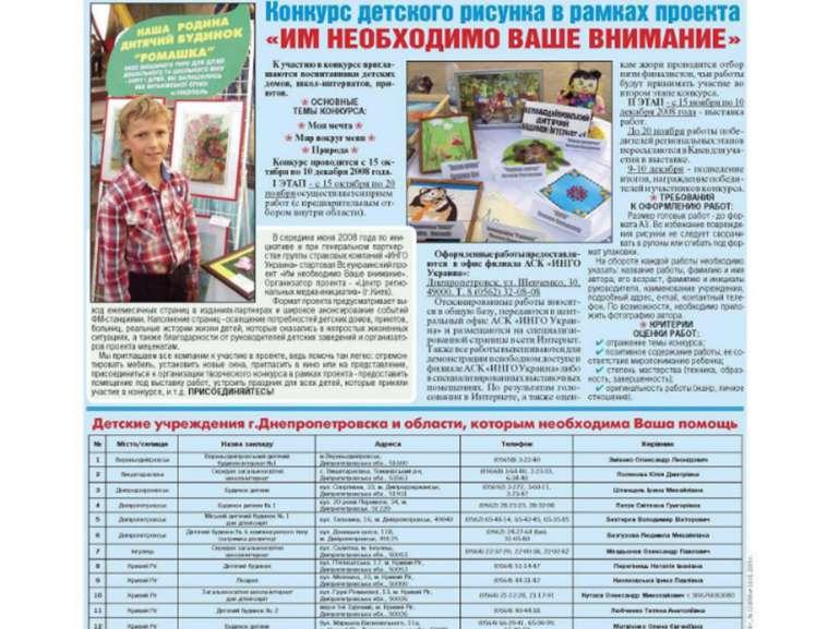 Комсомольская правда- Днепр (А3), Дніпропетровськ 28.10.2008 Шпальта проекту