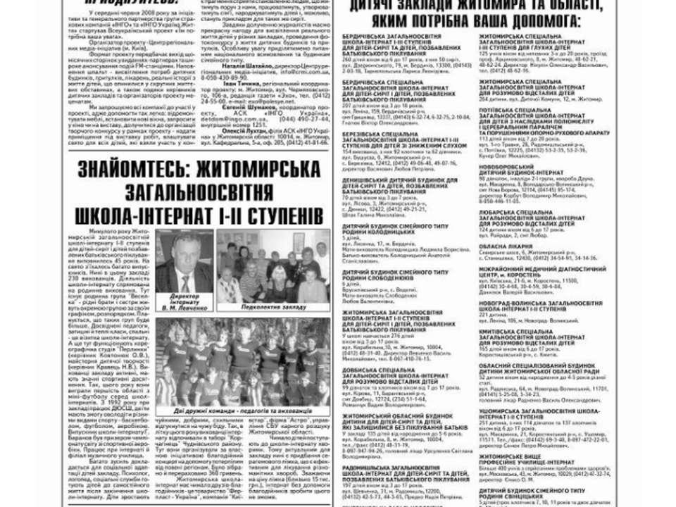 ЭХО (А3), Житомир 30.10.2008 Шпальта проекту
