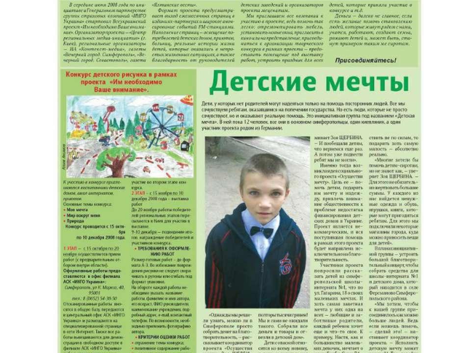 Контекст Медиа, Вечерний город (А3), Севастополь 31.10.2008 Шпальта проекту