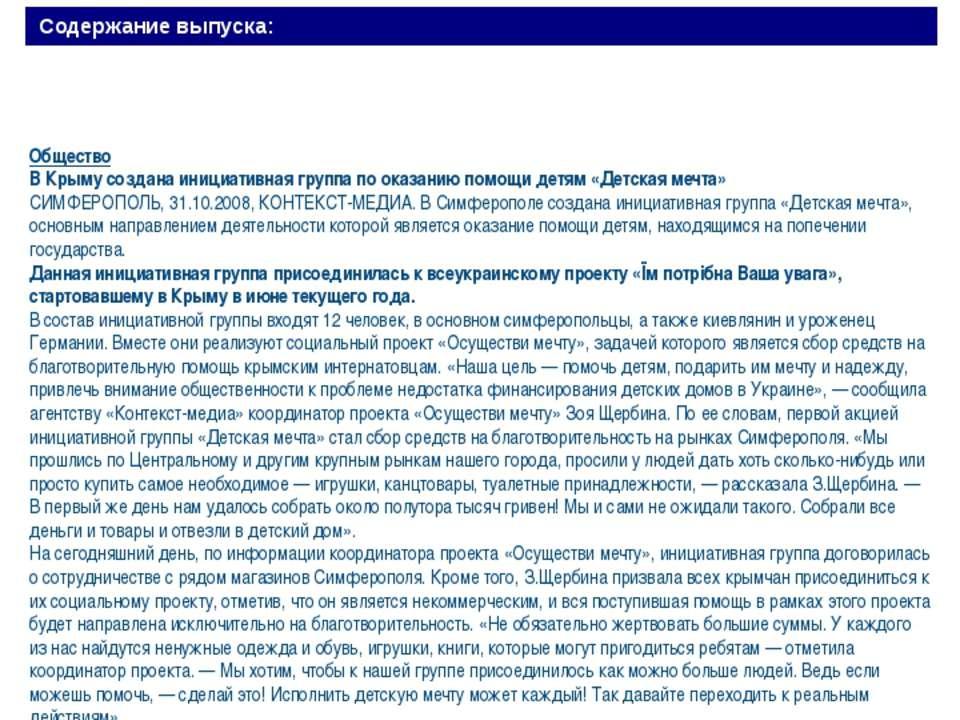 Інформаційна підтримка Контекст Медиа, Сімферополь Общество В Крыму создана и...