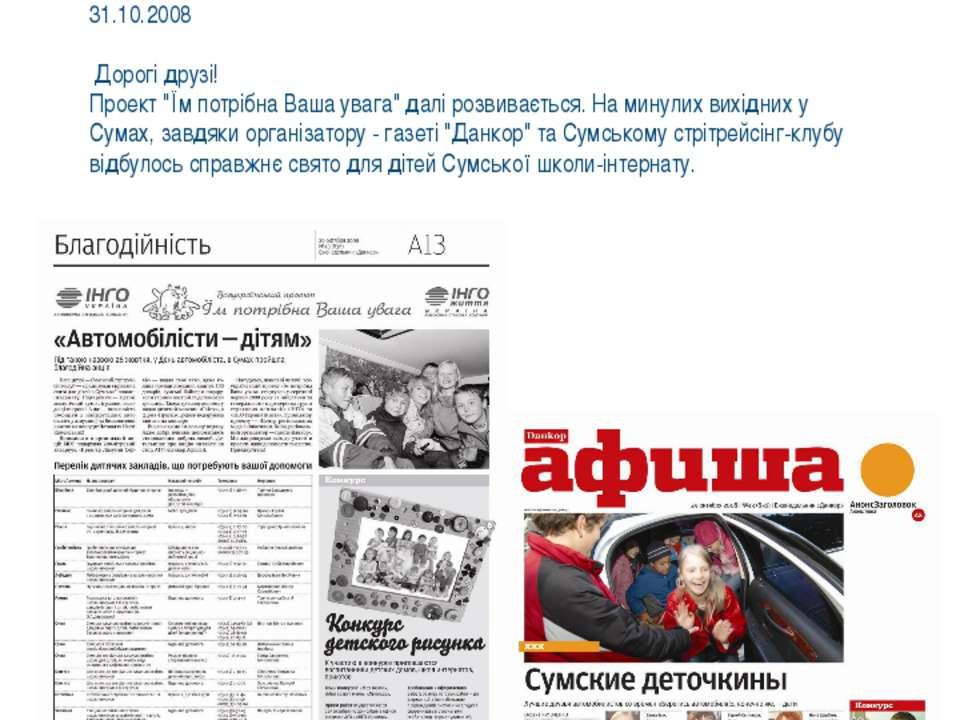 """Інформаційна підтримка DETDOM.INFO """"Автомобілісти - дітям"""" 31.10.2008 Дорогі..."""