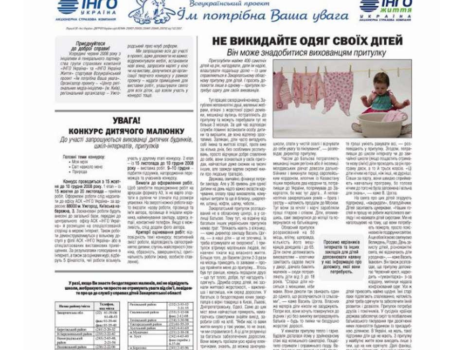 Ужгородський прес-клуб реформ, Старий замок - Паланок (А3), Ужгород 30.10.200...
