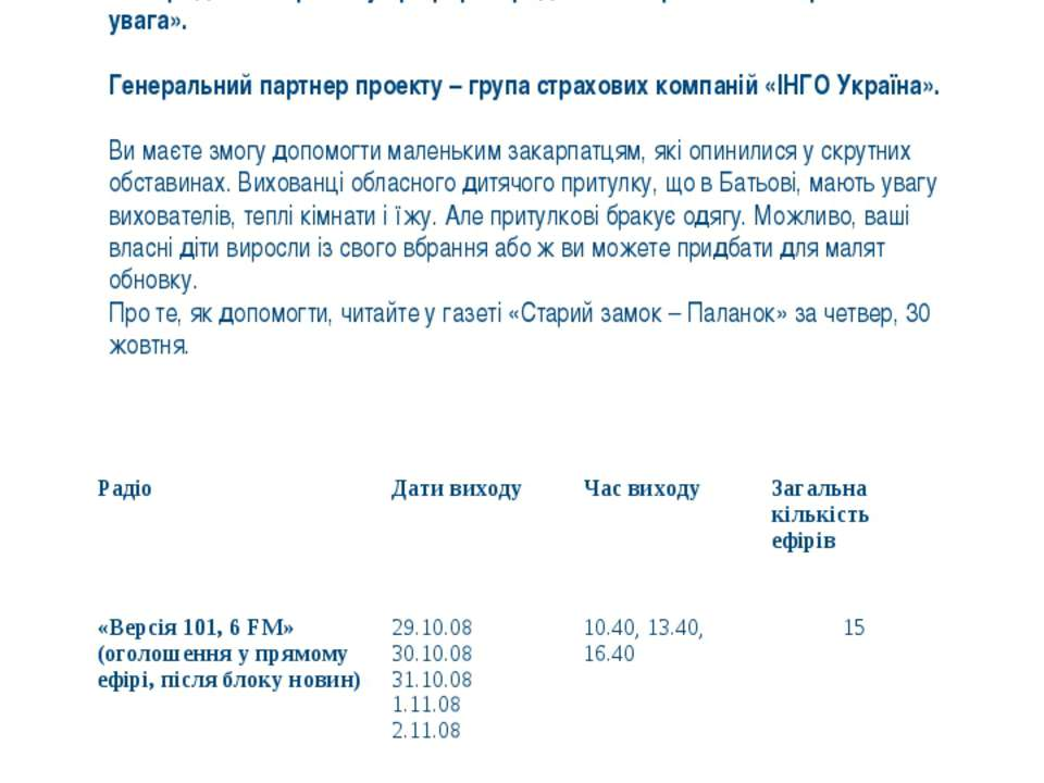 Ужгородський прес-клуб реформ, Ужгород До уваги небайдужих! Ужгородський прес...