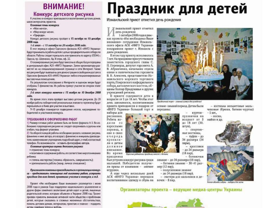 ІА Контекст Причорномор'є, Вечерний город (А3), Одеса 28.10.2008 Шпальта проекту