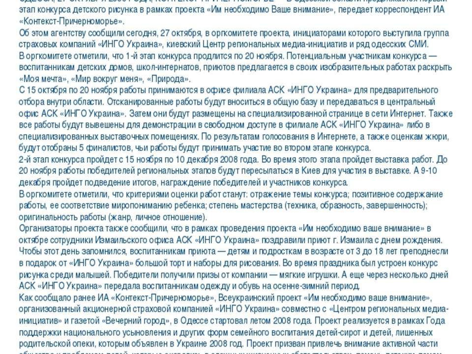 ІА Контекст Причорномор'є, Одеса Інформаційна підтримка В Одесской области пр...