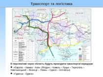 В перспективі через область будуть проходити транспортні коридори: «Європа – ...