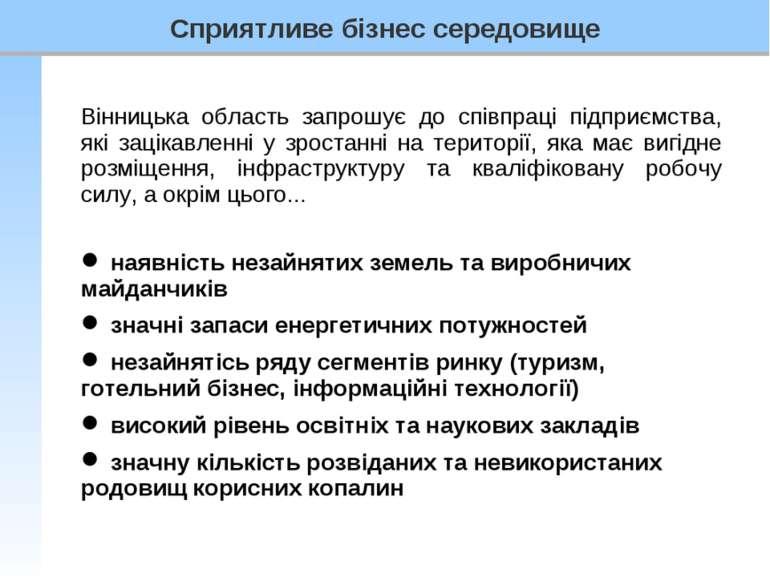 Вінницька область запрошує до співпраці підприємства, які зацікавленні у зрос...