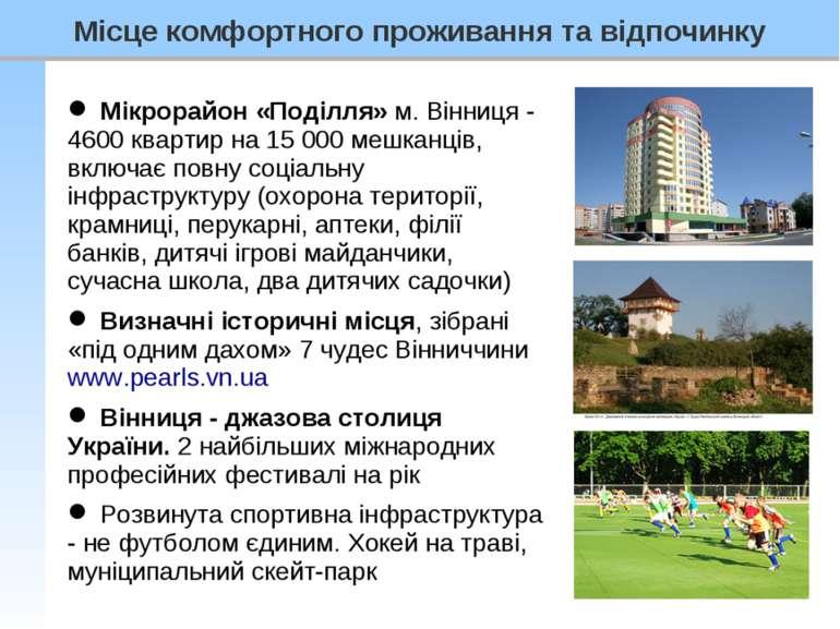 Мікрорайон «Поділля» м. Вінниця - 4600 квартир на 15 000 мешканців, включає п...