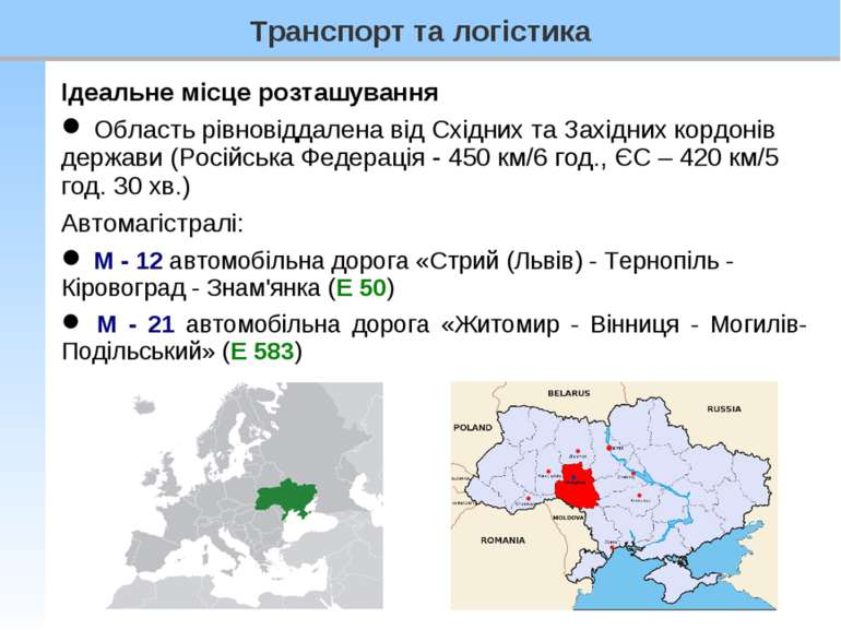 Ідеальне місце розташування Область рівновіддалена від Східних та Західних ко...