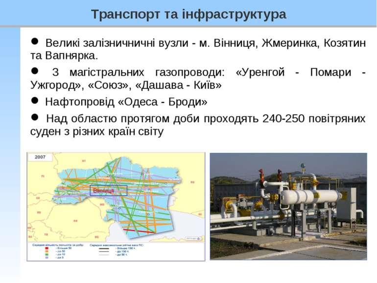 Великі залізничничні вузли - м. Вінниця, Жмеринка, Козятин та Вапнярка. 3 маг...