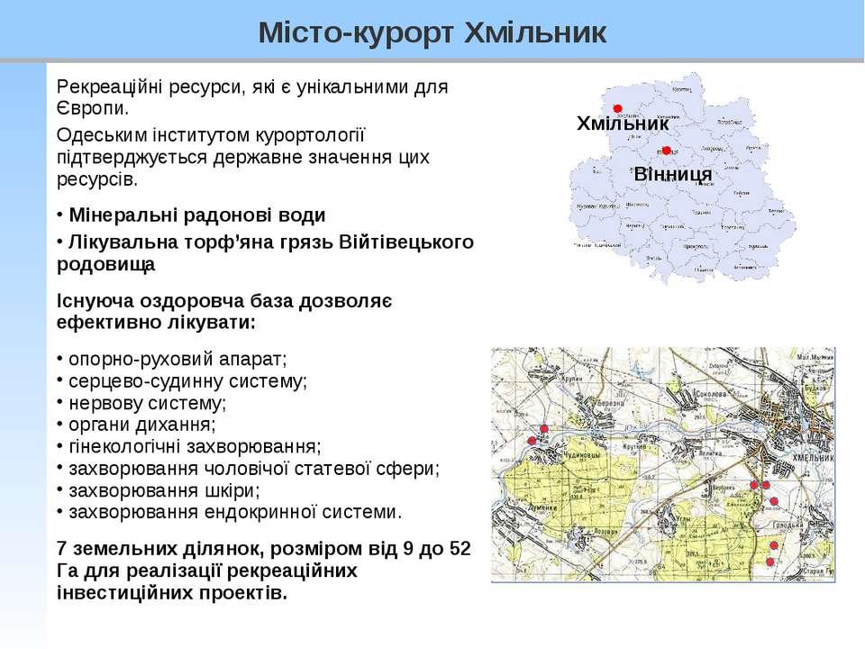 Вінниця Хмільник Рекреаційні ресурси, які є унікальними для Європи. Одеським ...
