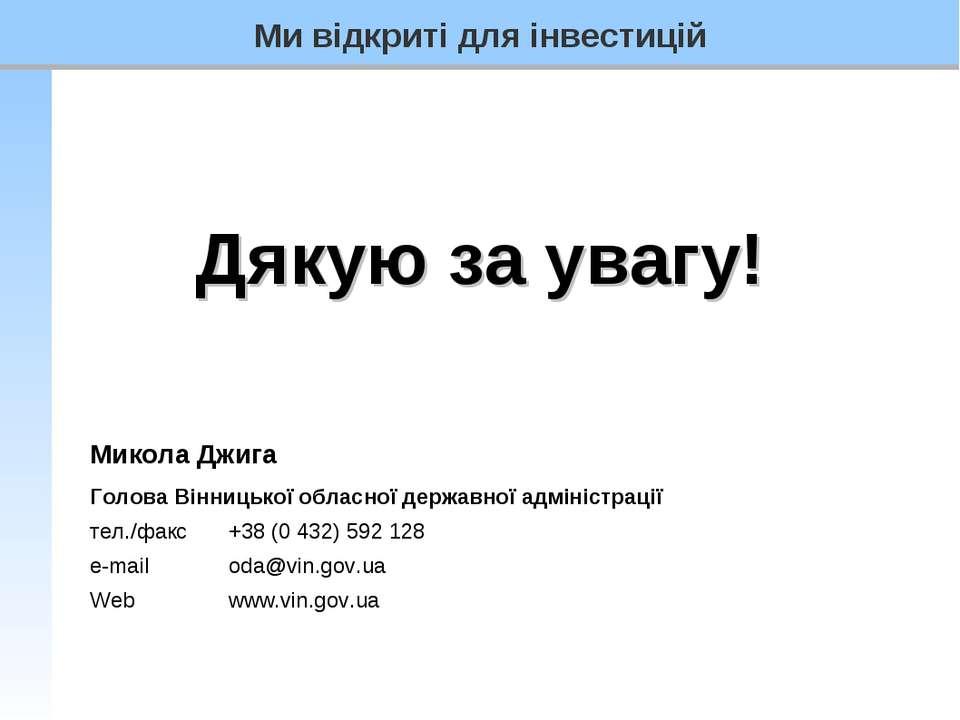 Дякую за увагу! Микола Джига Голова Вінницької обласної державної адміністрац...
