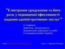 О. Баранов директор Департаменту модернізації державної служби Головдержслужб...