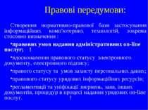 Правові передумови: Створення нормативно-правової бази застосування інформаці...