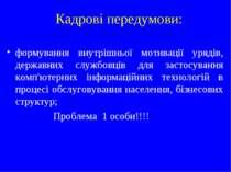 Кадрові передумови: формування внутрішньої мотивації урядів, державних службо...