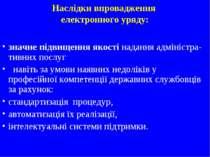 Наслідки впровадження електронного уряду: значне підвищення якості надання ад...