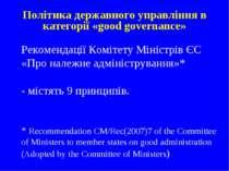 Рекомендації Комітету Міністрів ЄС «Про належне адміністрування»* - містять...