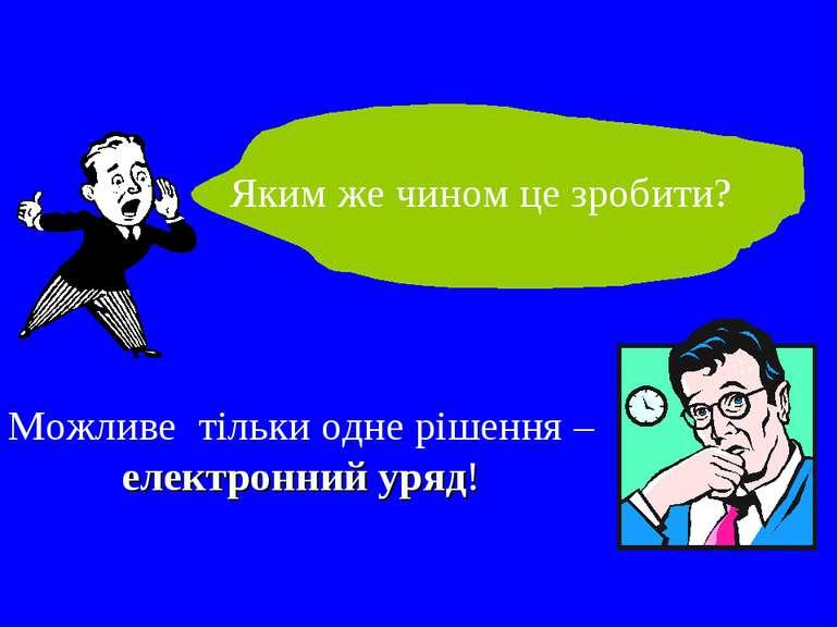 Яким же чином це зробити? Можливе тільки одне рішення – електронний уряд!