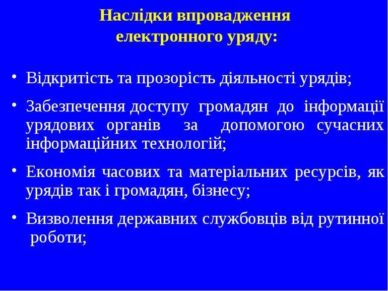 Наслідки впровадження електронного уряду: Відкритість та прозорість діяльност...