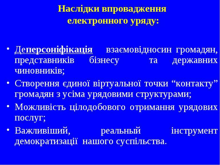 Наслідки впровадження електронного уряду: Деперсоніфікація взаємовідносин гро...