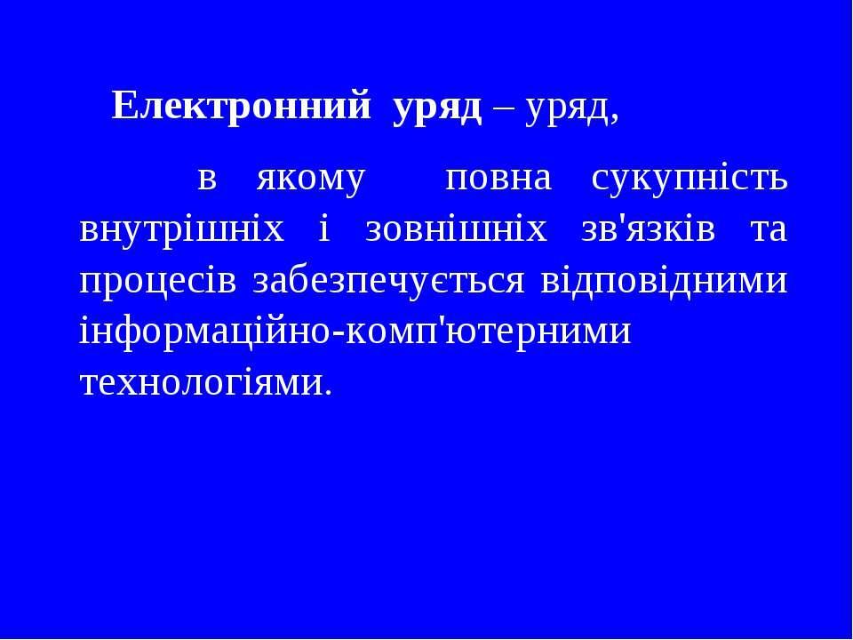 Електронний уряд – уряд, в якому повна сукупність внутрішніх і зовнішніх зв'я...