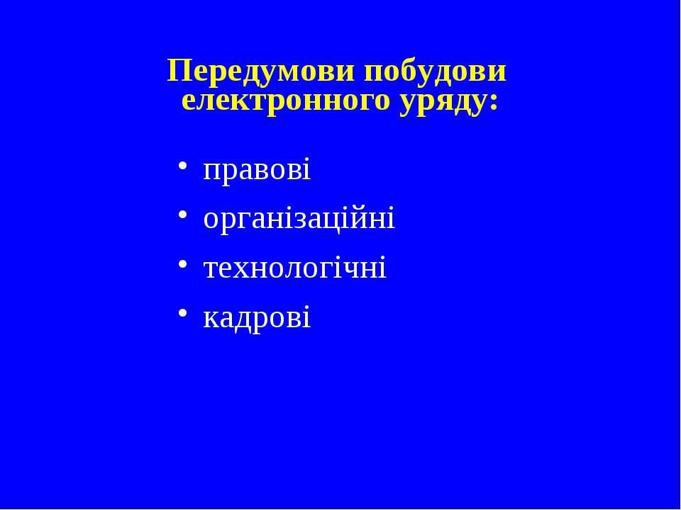 правові організаційні технологічні кадрові Передумови побудови електронного у...