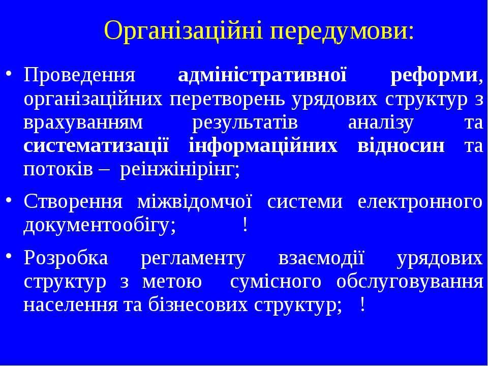 Організаційні передумови: Проведення адміністративної реформи, організаційних...