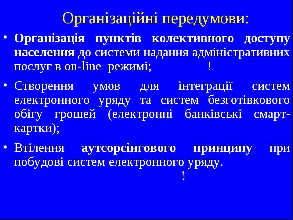 Організаційні передумови: Організація пунктів колективного доступу населення ...