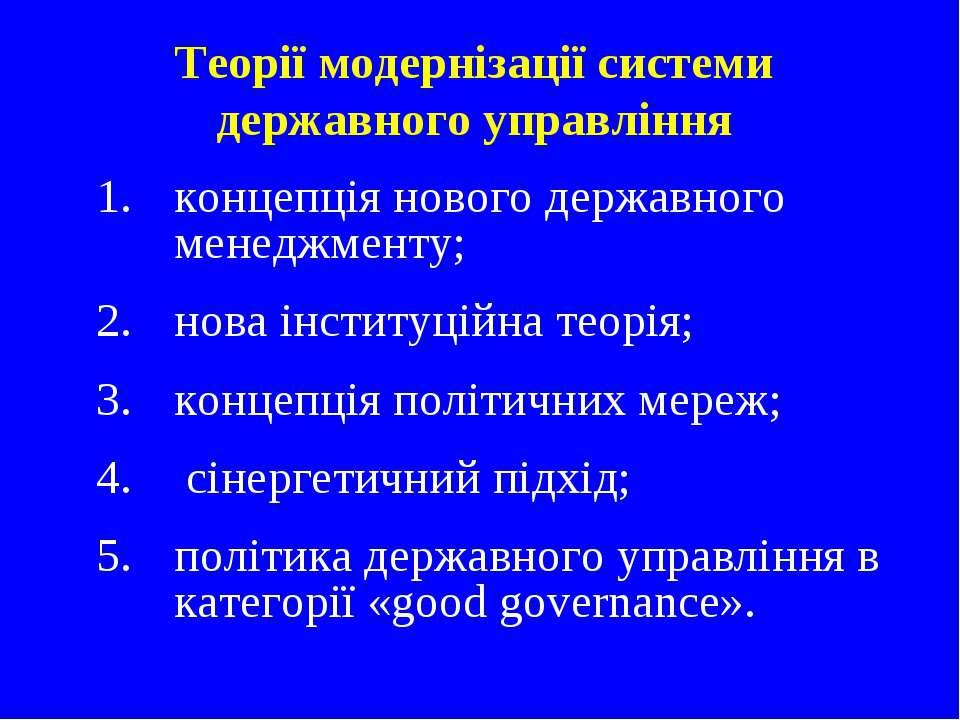 концепція нового державного менеджменту; нова інституційна теорія; концепці...