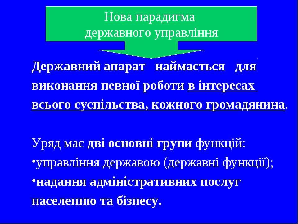 . Нова парадигма державного управління Державний апарат наймається для викона...