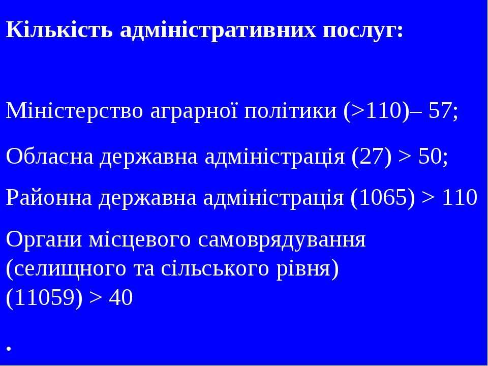 Кількість адміністративних послуг: Міністерство аграрної політики (>110)– 57;...
