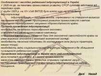 Назад Особливості і наслідки радянської індустріалізації в Україні. У 1920-ті...