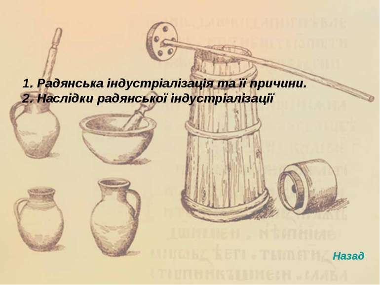 Назад 1. Радянська індустріалізація та її причини. 2. Наслідки радянської інд...