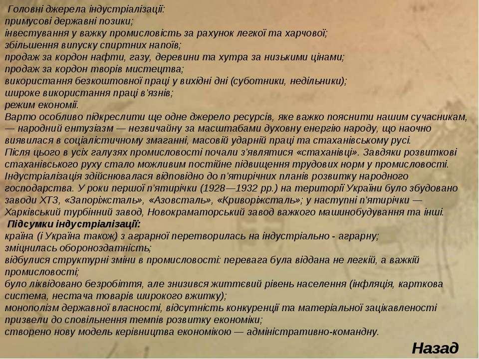 """16 липня ЦР розробила """"Статут вищого управління Україною"""", який відіграв важл..."""