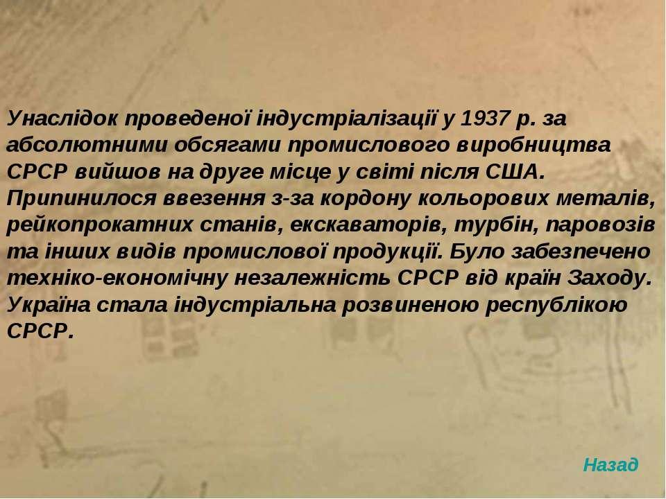 Унаслідок проведеної індустріалізації у 1937 р. за абсолютними обсягами проми...