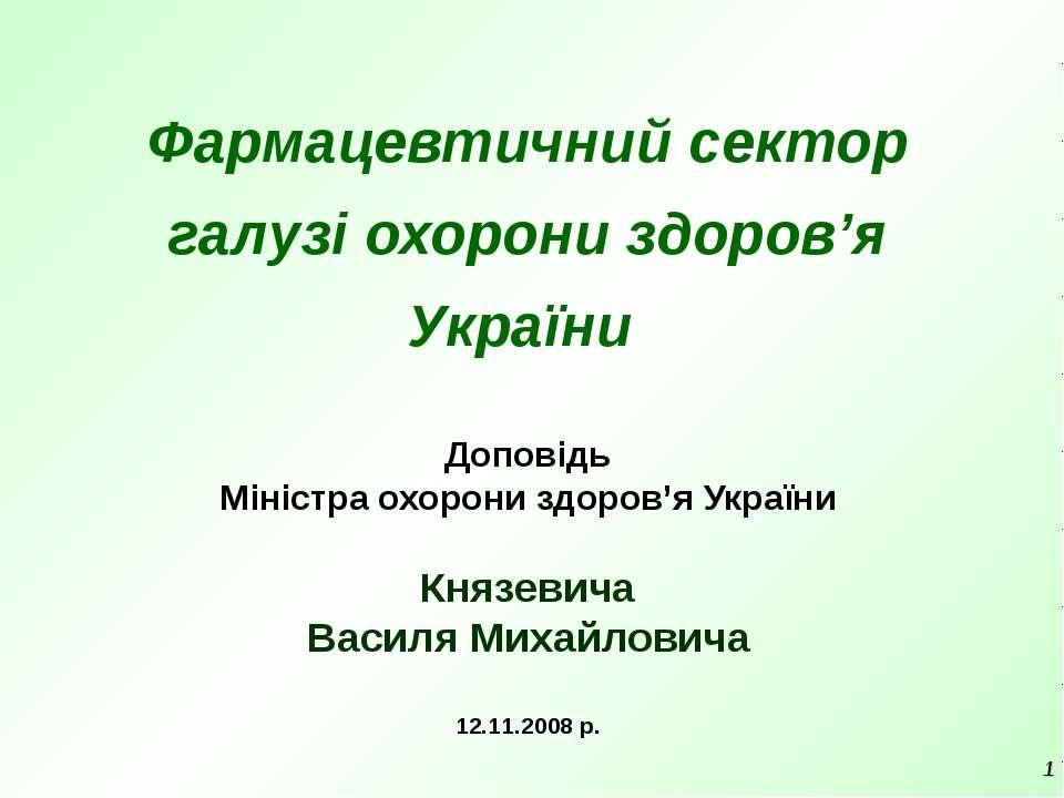 * Фармацевтичний сектор галузі охорони здоров'я України Доповідь Міністра охо...