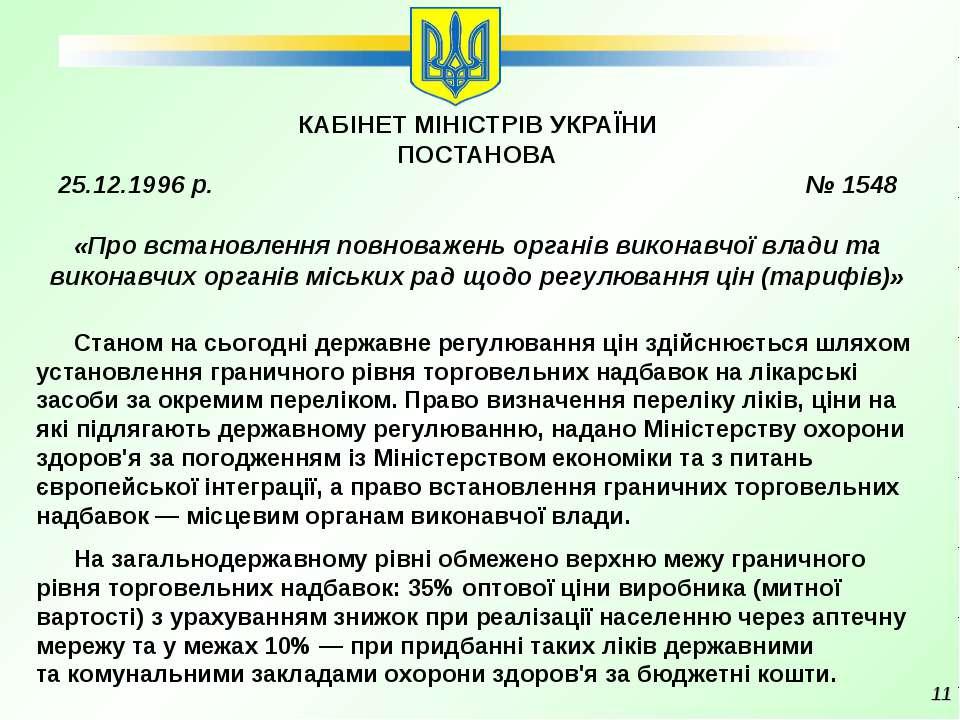 * КАБІНЕТ МІНІСТРІВ УКРАЇНИ ПОСТАНОВА 25.12.1996 р. № 1548 «Про встановлення ...
