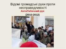 Відомі громадські рухи проти несправедливості АнтиТабачний рух (2010-2012)