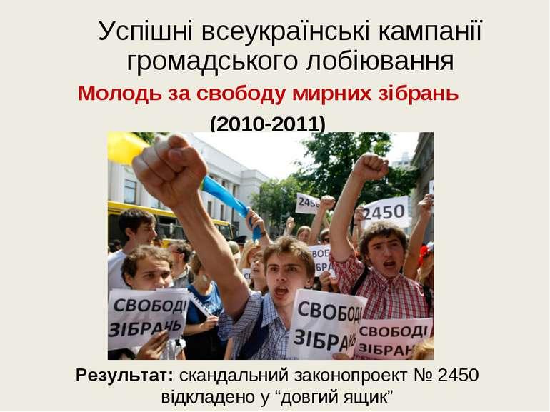 Успішні всеукраїнські кампанії громадського лобіювання Молодь за свободу мирн...