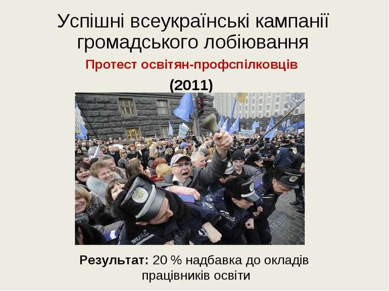 Успішні всеукраїнські кампанії громадського лобіювання Протест освітян-профсп...