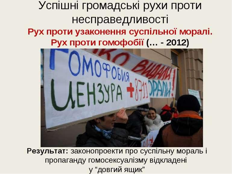 Успішні громадські рухи проти несправедливості Рух проти узаконення суспільно...