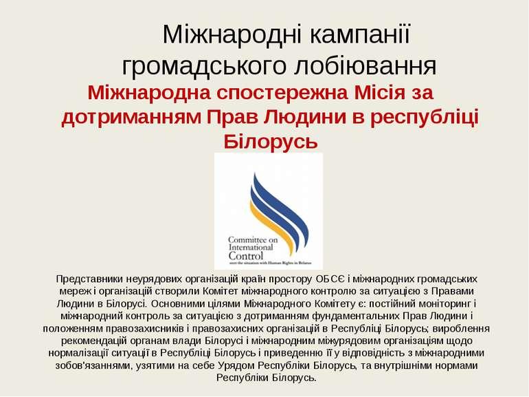 Міжнародні кампанії громадського лобіювання Міжнародна спостережна Місія за д...