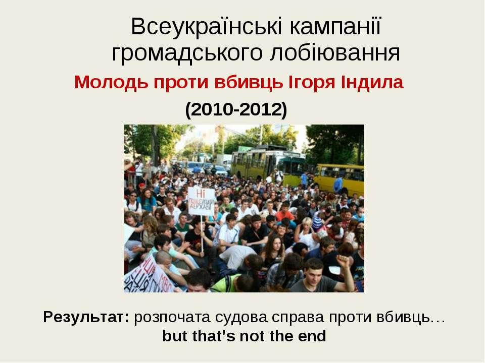 Всеукраїнські кампанії громадського лобіювання Молодь проти вбивць Ігоря Інди...