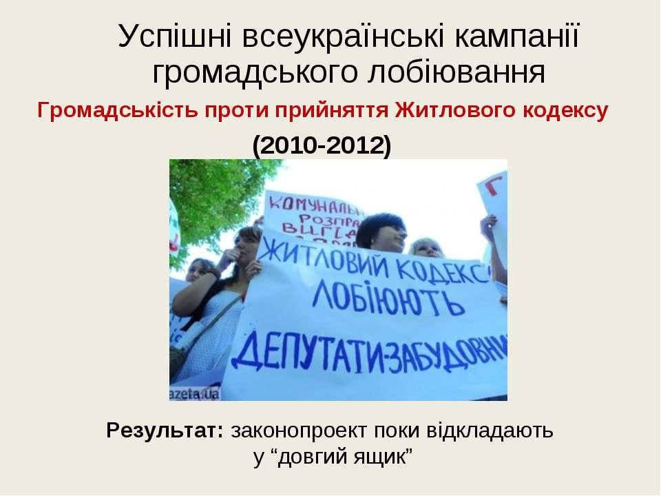 Успішні всеукраїнські кампанії громадського лобіювання Громадськість проти пр...