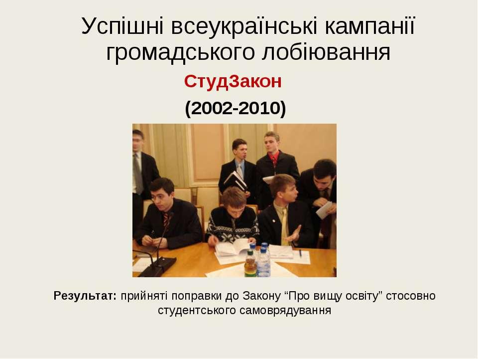 Успішні всеукраїнські кампанії громадського лобіювання СтудЗакон (2002-2010) ...