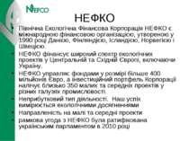 НЕФКО Північна Екологічна Фінансова Корпорація НЕФКО є міжнародною фінансовою...